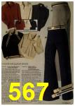 1979 Sears Fall Winter Catalog, Page 567