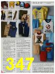 1985 Sears Spring Summer Catalog, Page 347