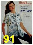 1981 Montgomery Ward Spring Summer Catalog, Page 91