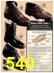 1974 Sears Fall Winter Catalog, Page 540
