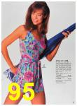 1992 Sears Summer Catalog, Page 95