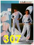 1986 Sears Fall Winter Catalog, Page 307