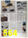 1989 Sears Home Annual Catalog, Page 564