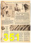1962 Sears Fall Winter Catalog, Page 351
