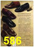 1971 Sears Fall Winter Catalog, Page 586