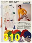 1987 Sears Spring Summer Catalog, Page 310
