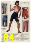 1965 Sears Spring Summer Catalog, Page 84