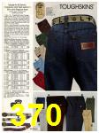 1982 Sears Fall Winter Catalog, Page 370