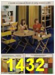 1979 Sears Fall Winter Catalog, Page 1432