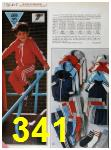 1985 Sears Spring Summer Catalog, Page 341