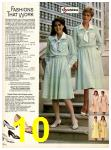 1983 Sears Spring Summer Catalog, Page 10